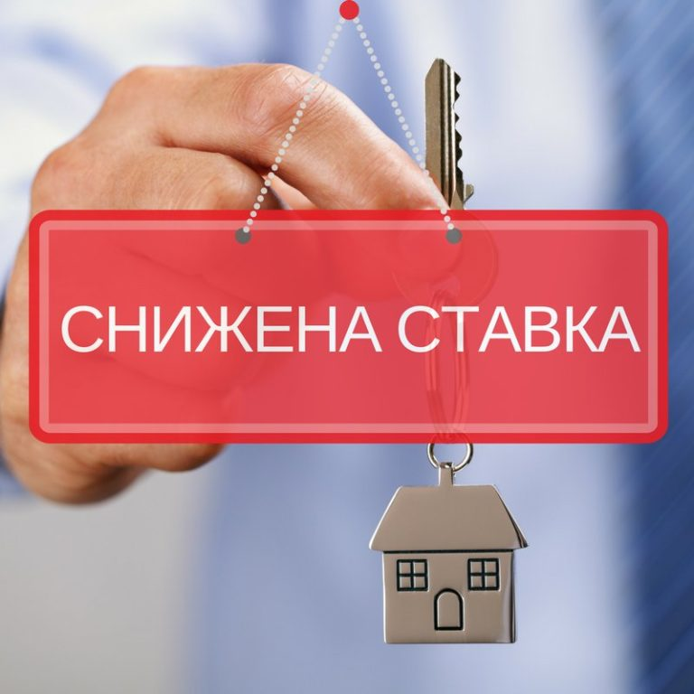 Снижена ставка по ипотеке у  банков-партнеров