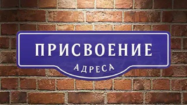 Присвоение адреса дому №1 Южного квартала ЖК Новые Островцы